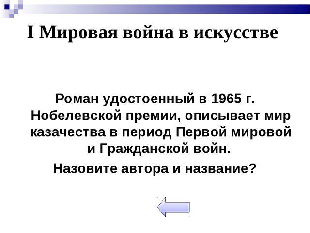 I Мировая война в искусстве Роман удостоенный в 1965 г. Нобелевской премии, о...