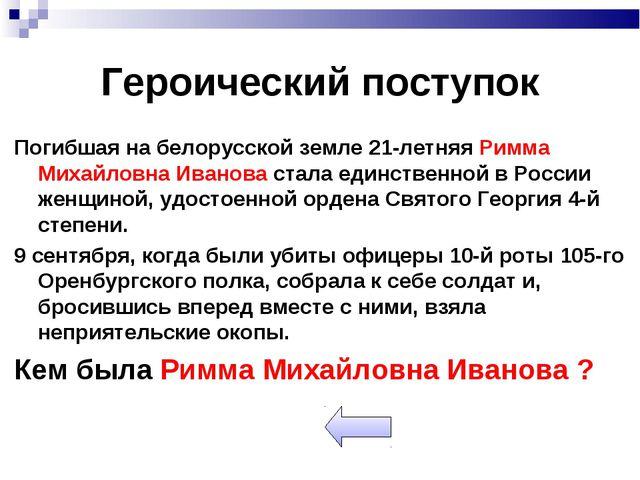 Героический поступок Погибшая на белорусской земле 21-летняя Римма Михайловна...