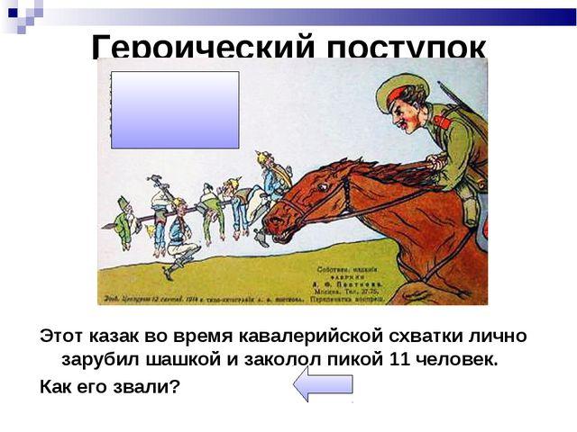 Героический поступок Этот казак во время кавалерийской схватки лично зарубил...