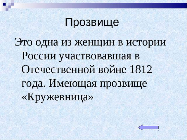 Прозвище Это одна из женщин в истории России участвовавшая в Отечественной во...