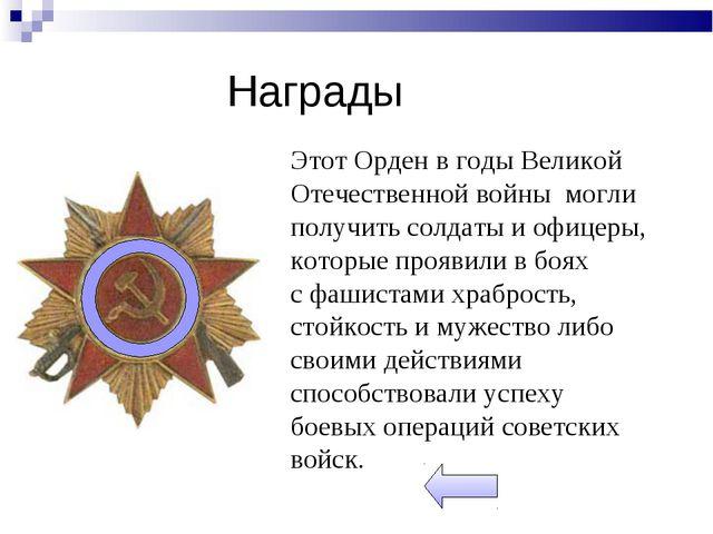Награды Этот Орден в годы Великой Отечественной войны могли получить солдаты...