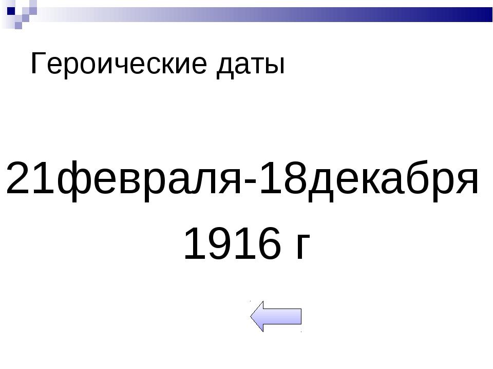 Героические даты 21февраля-18декабря 1916 г