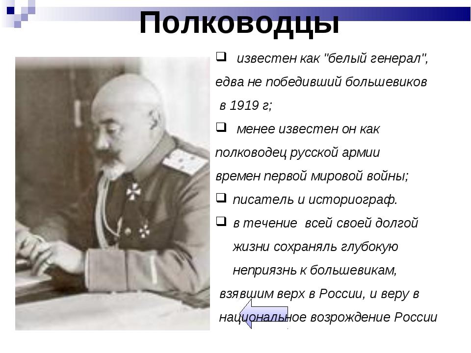 """Полководцы известен как """"белый генерал"""", едва не победивший большевиков в 191..."""