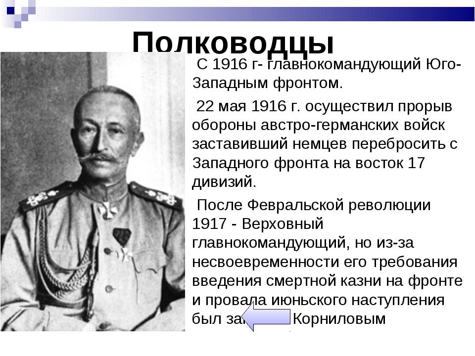 Полководцы С 1916 г- главнокомандующий Юго-Западным фронтом. 22 мая 1916 г. о...