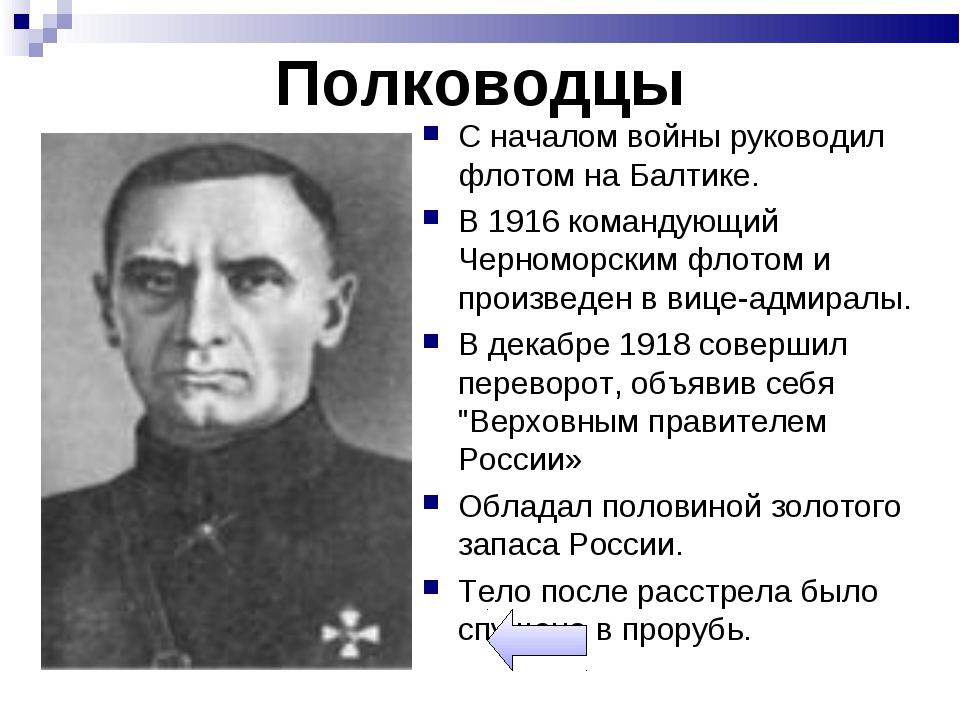 Полководцы С началом войны руководил флотом на Балтике. В 1916 командующий Че...