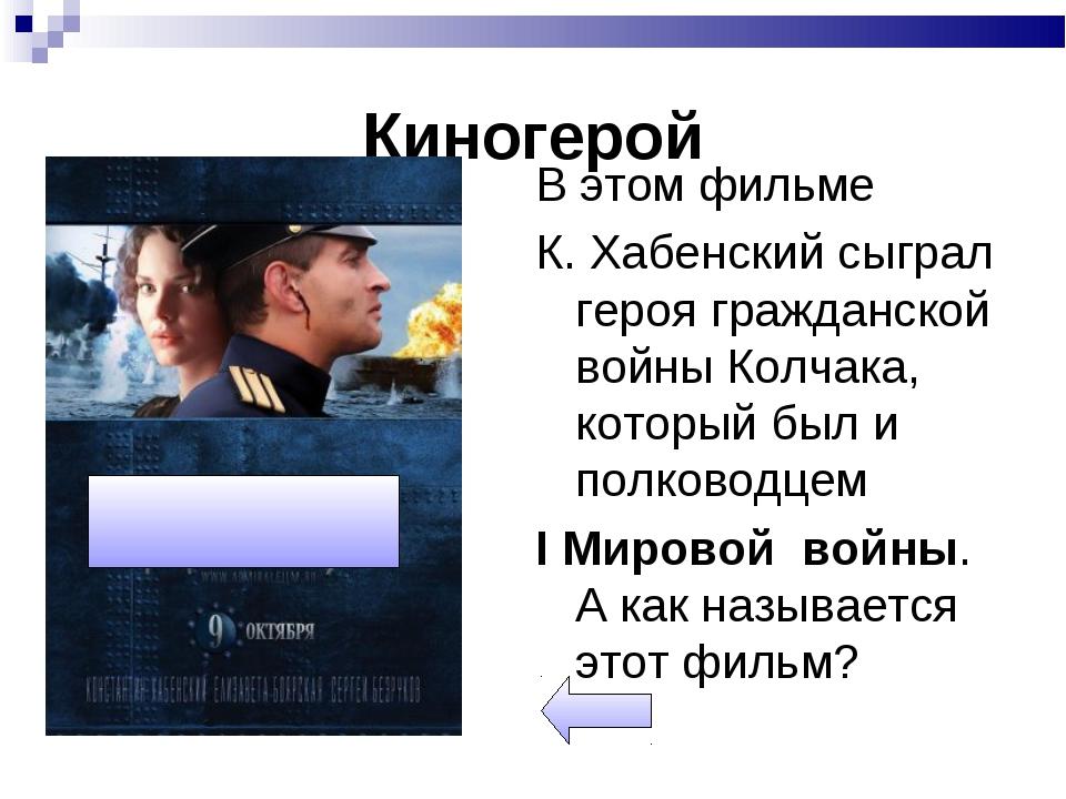 Киногерой В этом фильме К. Хабенский сыграл героя гражданской войны Колчака,...