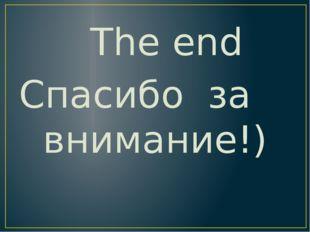 The end Спасибо за внимание!)