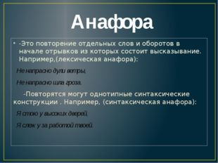 Анафора -Это повторение отдельных слов и оборотов в начале отрывков из котор
