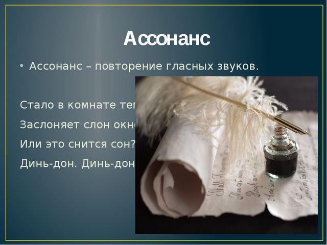 Ассонанс Ассонанс – повторение гласных звуков. Стало в комнате темно. Заслон...