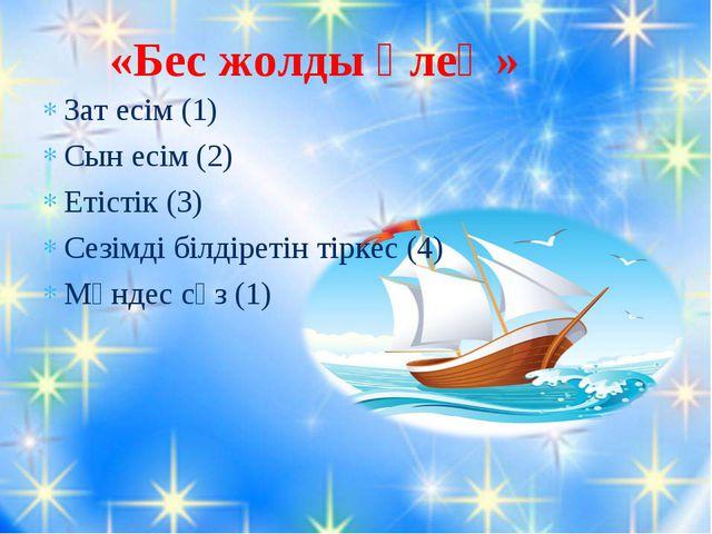 «Бес жолды өлең» Зат есім (1) Сын есім (2) Етістік (3) Сезімді білдіретін тір...