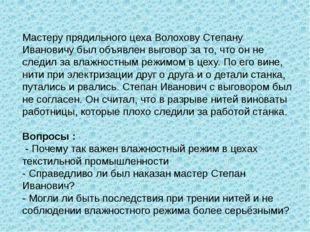 Мастеру прядильного цеха Волохову Степану Ивановичу был объявлен выговор за т