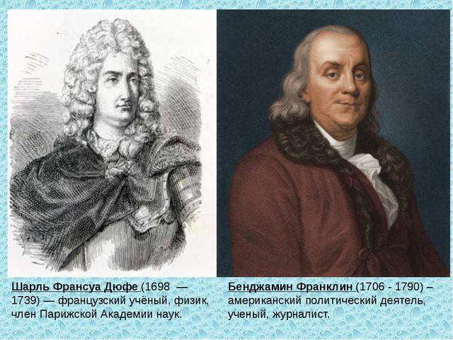 Шарль Франсуа Дюфе (1698 —1739)— французский учёный, физик, член Парижской...