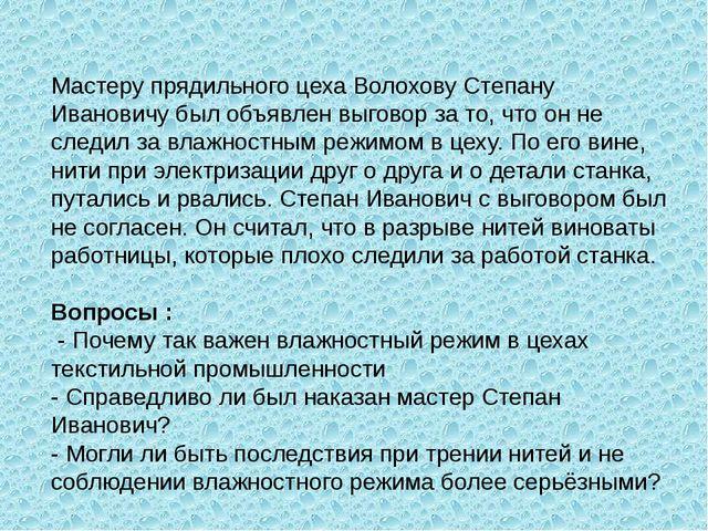 Мастеру прядильного цеха Волохову Степану Ивановичу был объявлен выговор за т...