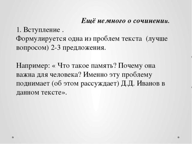 Ещё немного о сочинении. Вступление . Формулируется одна из проблем текста (л...