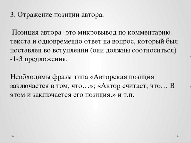 3. Отражение позиции автора. Позиция автора -это микровывод по комментарию те...