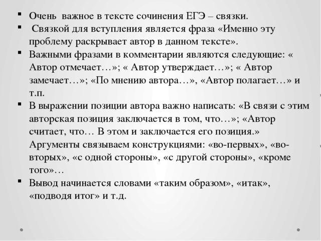 Очень важное в тексте сочинения ЕГЭ – связки. Связкой для вступления является...