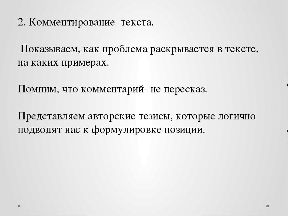 2. Комментирование текста. Показываем, как проблема раскрывается в тексте, на...