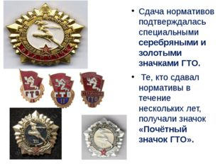 Сдача нормативов подтверждалась специальными серебряными и золотыми значками