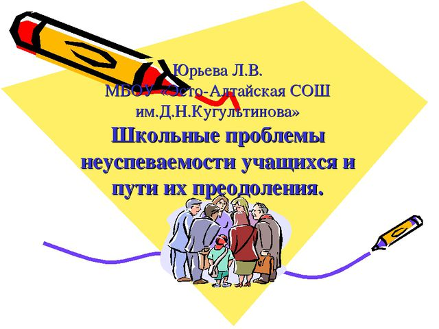 Юрьева Л.В. МБОУ «Эсто-Алтайская СОШ им.Д.Н.Кугультинова» Школьные проблемы н...