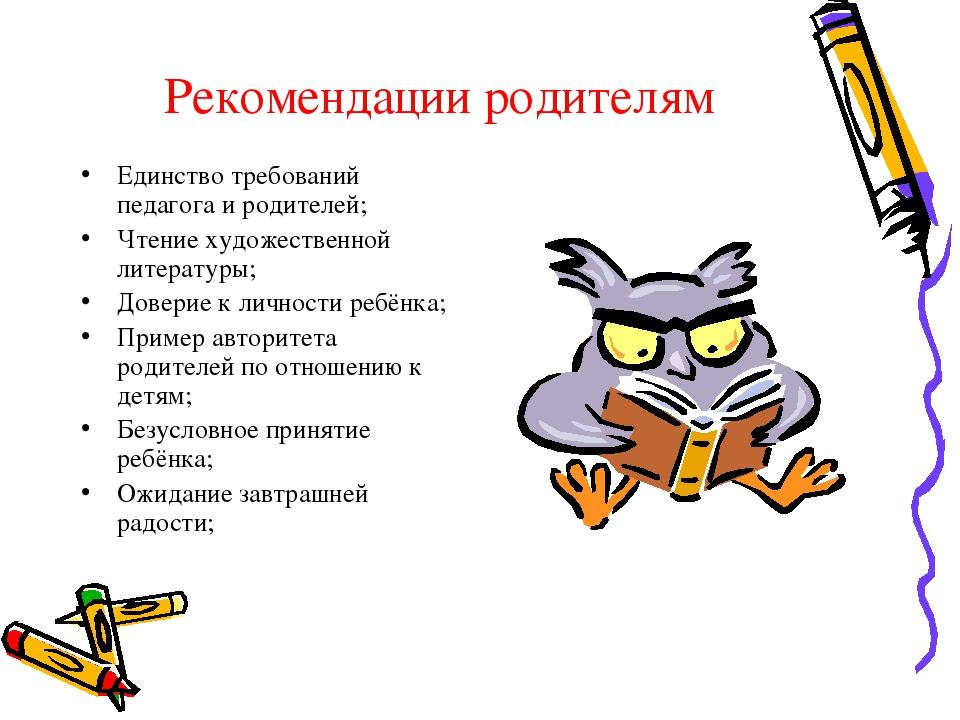 Рекомендации родителям Единство требований педагога и родителей; Чтение худо...