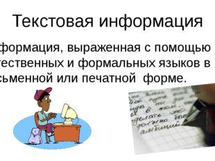 Текстовая информация Информация, выраженная с помощью естественных и формальн