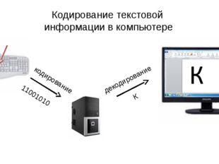 Кодирование текстовой информации в компьютере кодирование декодирование 11001