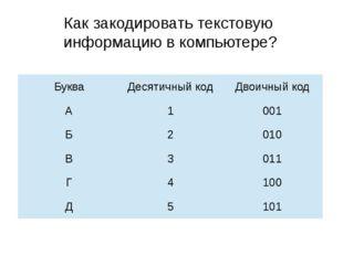 Как закодировать текстовую информацию в компьютере? Буква Десятичный код Двои