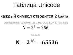 Таблица Unicode На каждый символ отводится 2 байта Однобайтные: Windows-1251,