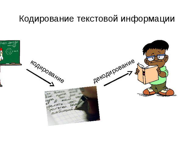 Кодирование текстовой информации кодирование декодирование