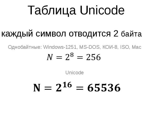 Таблица Unicode На каждый символ отводится 2 байта Однобайтные: Windows-1251,...
