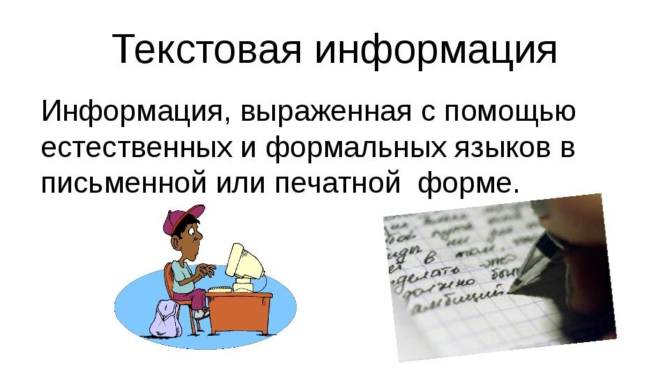 Текстовая информация Информация, выраженная с помощью естественных и формальн...