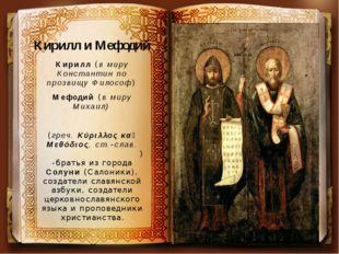 Кирилл и Мефодий Кирилл (в миру Константин по прозвищу Философ) Мефодий (в ми