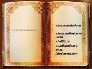 Источники информации days.pravoslavie.ru schwarzze.livejournal.com chaltlib.r
