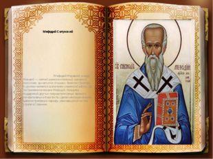 Мефодий Солунский Мефо́дий Солунский (Мефодий Моравскй, в миру Михаил) — свят