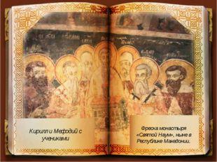 Фреска монастыря «Святой Наум», ныне в Республике Македонии. Кирилл и Мефодий
