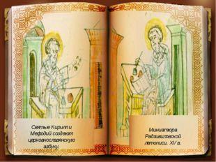 Миниатюра Радзивиловской летописи. XV в. Святые Кирилл и Мефодий создают церк