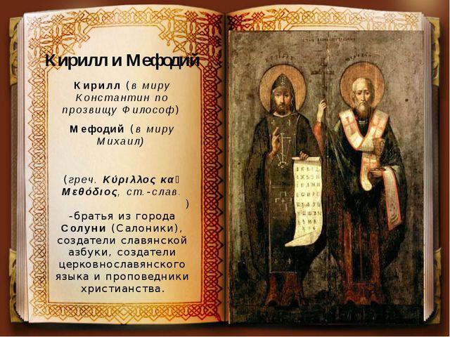 Кирилл и Мефодий Кирилл (в миру Константин по прозвищу Философ) Мефодий (в ми...