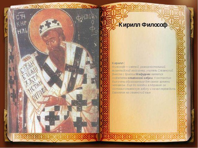Кирилл Философ Кирилл (в миру Константи́н, по прозвищу Философ) — святой, рав...