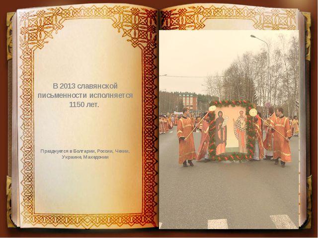 В 2013 славянской письменности исполняется 1150 лет. Празднуется в Болгарии,...
