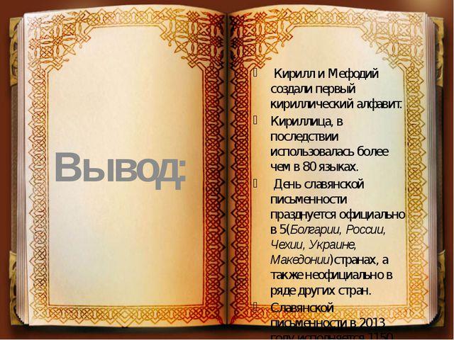 Вывод: Кирилл и Мефодий создали первый кириллический алфавит. Кириллица, в по...