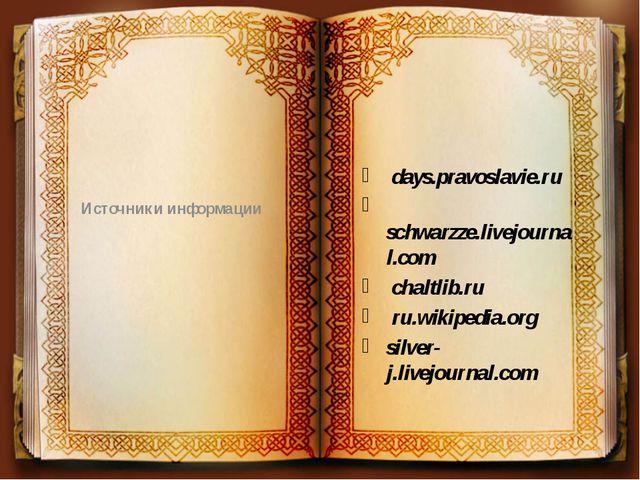 Источники информации days.pravoslavie.ru schwarzze.livejournal.com chaltlib.r...