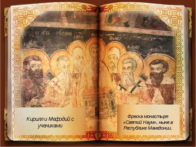 Фреска монастыря «Святой Наум», ныне в Республике Македонии. Кирилл и Мефодий...