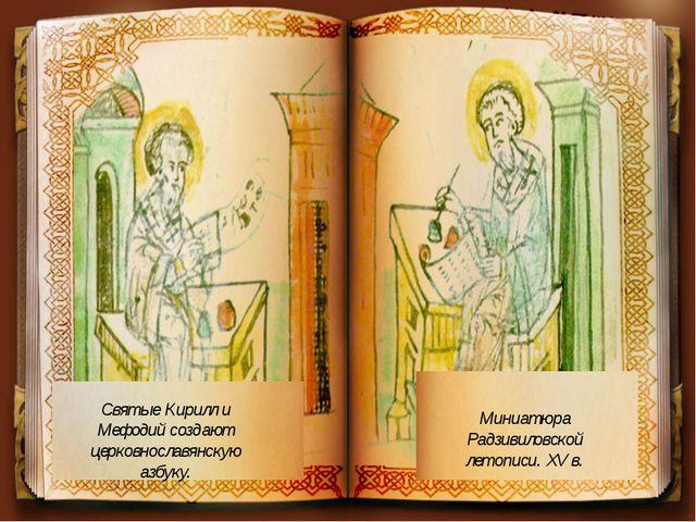 Миниатюра Радзивиловской летописи. XV в. Святые Кирилл и Мефодий создают церк...