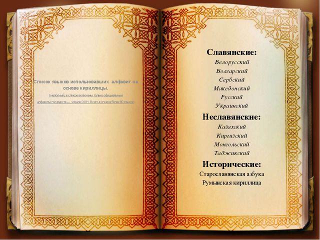 Список языков использовавших алфавит на основе кириллицы. (неполный, в список...