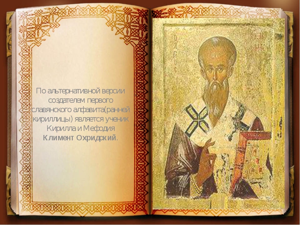 По альтернативной версии создателем первого славянского алфавита(ранней кирил...