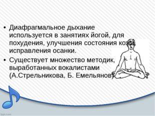 Диафрагмальное дыхание используется в занятиях йогой, для похудения, улучшени