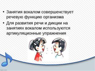 Занятия вокалом совершенствует речевую функцию организма Для развития речи и