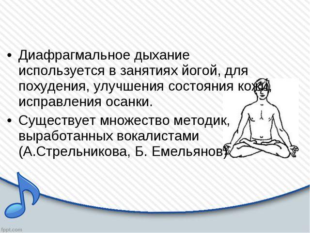 Диафрагмальное дыхание используется в занятиях йогой, для похудения, улучшени...