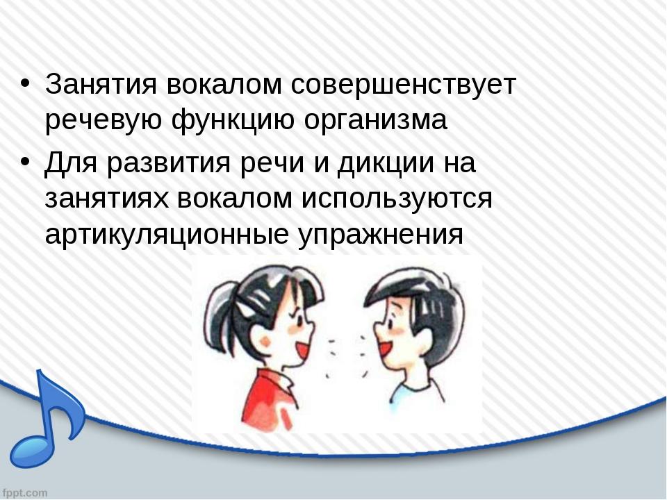 Занятия вокалом совершенствует речевую функцию организма Для развития речи и...