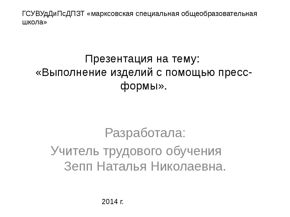 Презентация на тему: «Выполнение изделий с помощью пресс-формы». Разработала:...